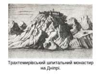 Трахтемирівський шпитальний монастир на Дніпрі.