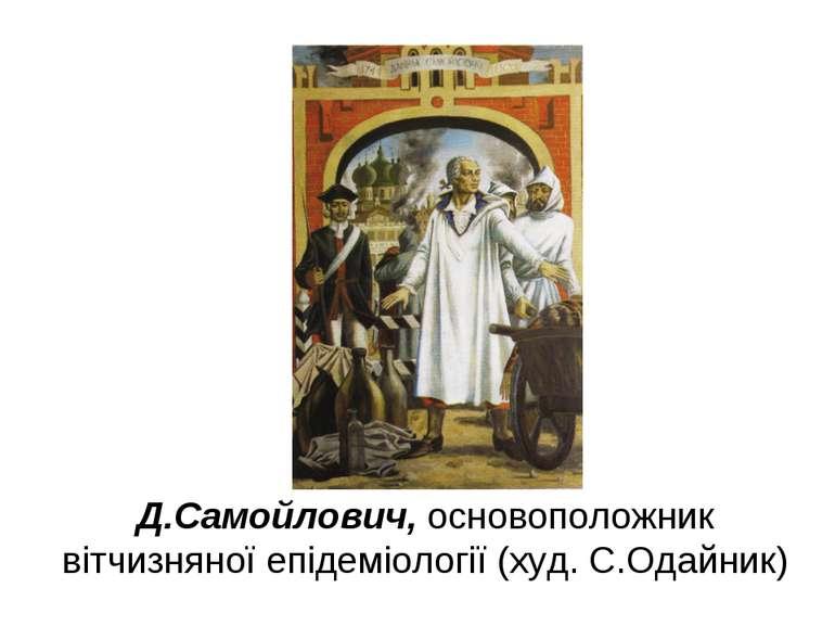 Д.Самойлович, основоположник вітчизняної епідеміології (худ. С.Одайник)