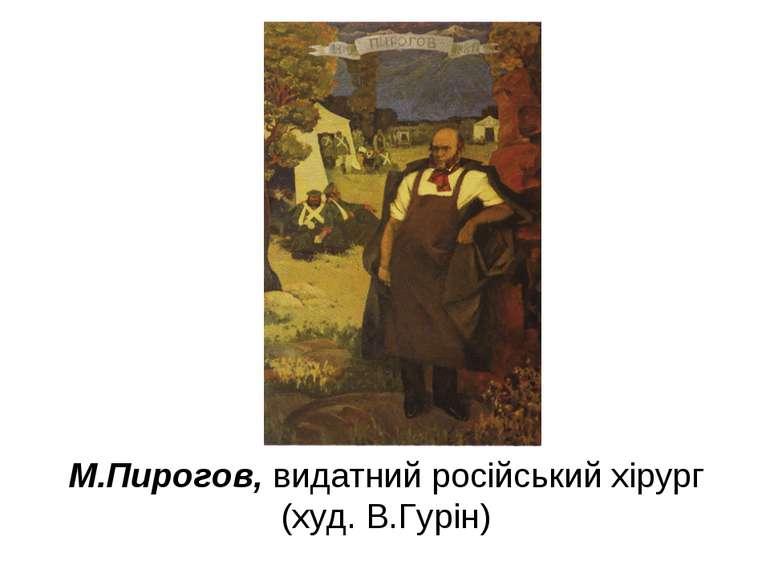 М.Пирогов, видатний російський хірург (худ. В.Гурін)