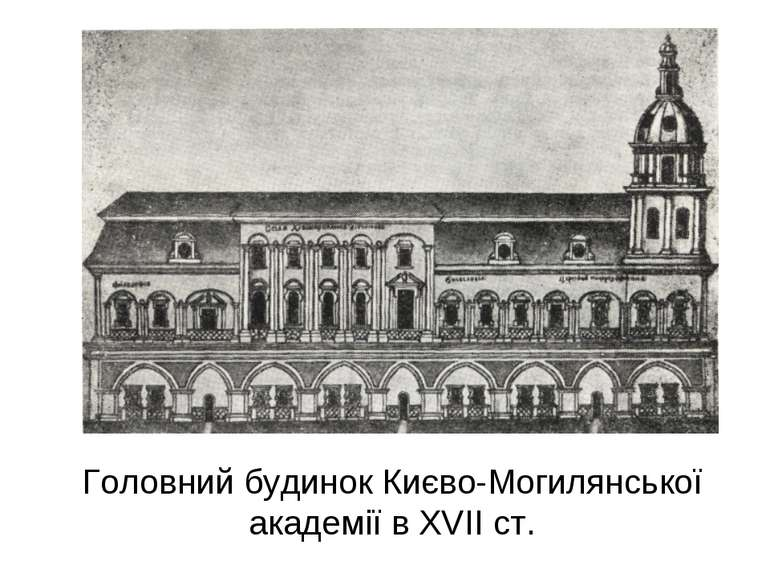 Головний будинок Києво-Могилянської академії в XVII ст.