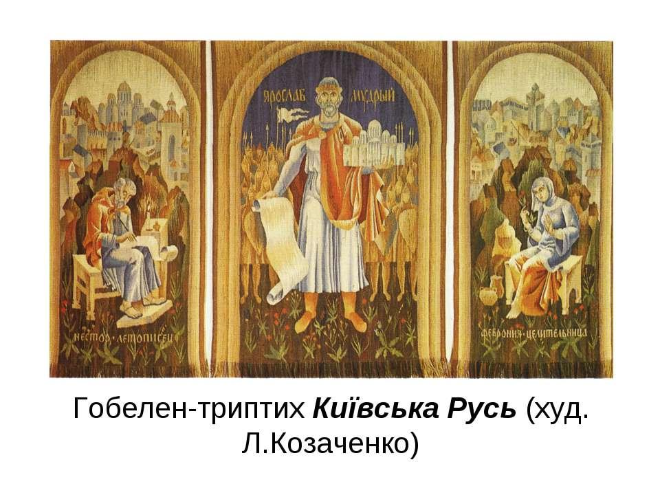 Гобелен-триптих Київська Русь (худ. Л.Козаченко)