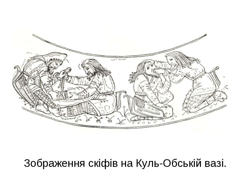 Зображення скіфів на Куль-Обській вазі.