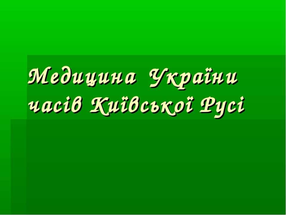 Медицина України часів Київської Русі