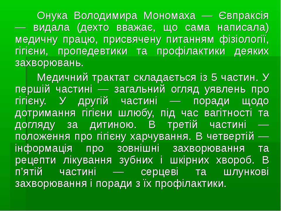 Онука Володимира Мономаха — Євпраксія — видала (дехто вважає, що сама написал...