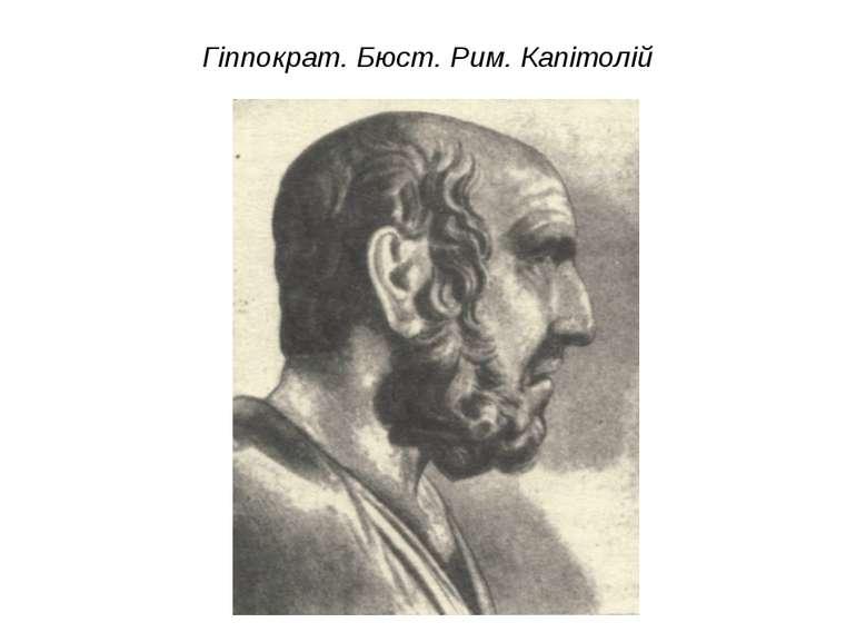 Гіппократ. Бюст. Рим. Капітолій
