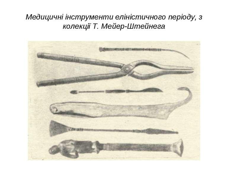 Медицичні інструменти еліністичного періоду, з колекції Т. Мейер-Штейнега