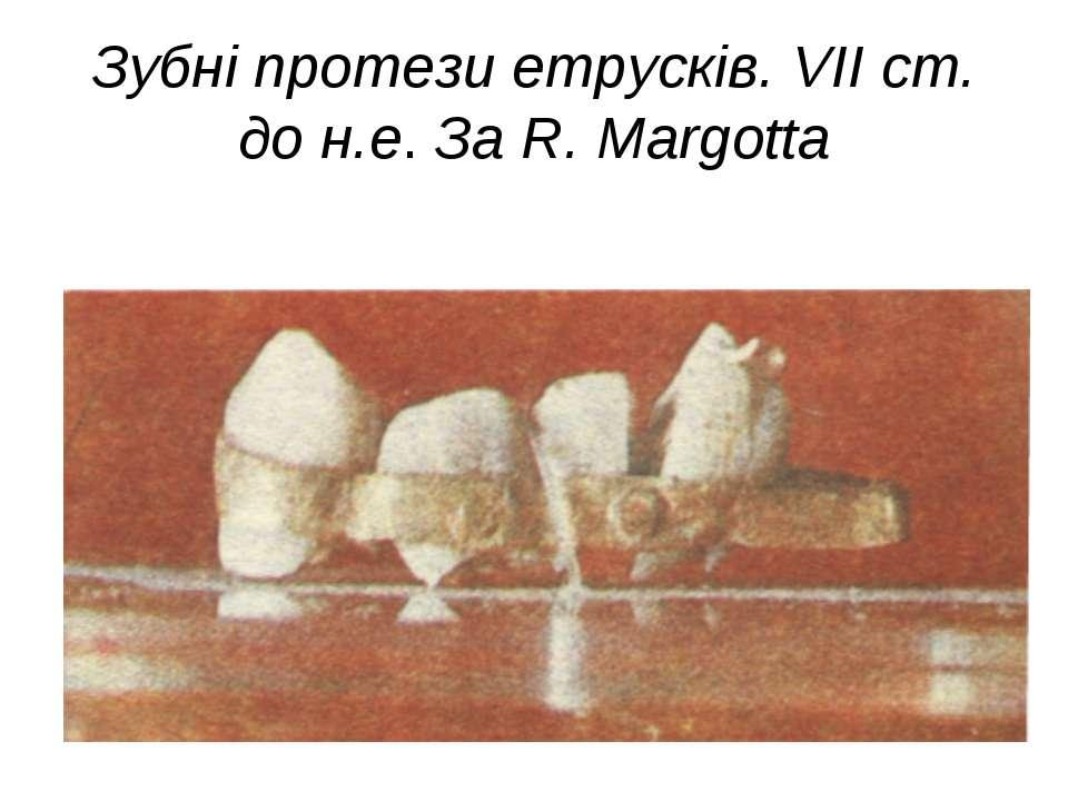 Зубні протези етрусків. VII ст. до н.е. За R. Margotta
