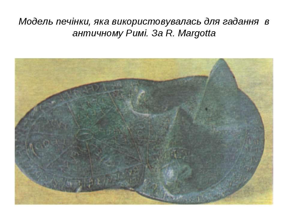 Модель печінки, яка використовувалась для гадання в античному Римі. За R. Mar...