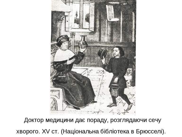 Доктор медицини дає пораду, розглядаючи сечу хворого. XV ст. (Національна біб...