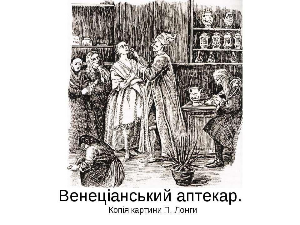 Венеціанський аптекар. Копія картини П. Лонги