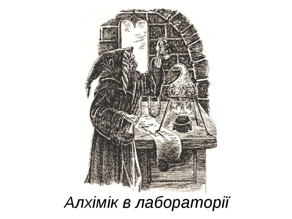 Алхімік в лабораторії