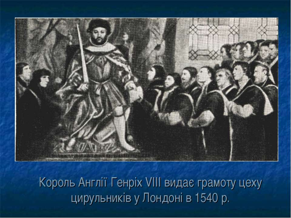 Король Англії Генріх VIII видає грамоту цеху цирульників у Лондоні в 1540 р.