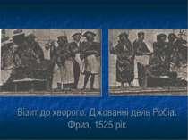 Візит до хворого. Джованні дель Робіа. Фриз, 1525 рік