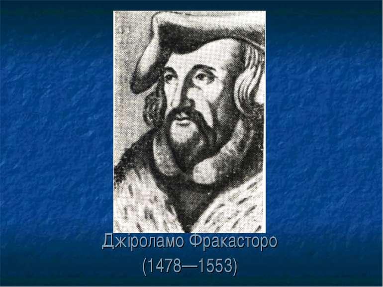 Джіроламо Фракасторо (1478—1553)