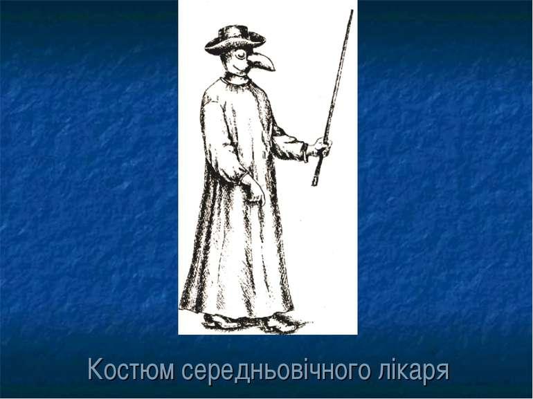 Костюм середньовічного лікаря