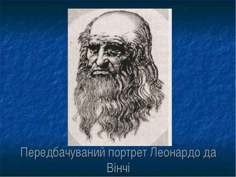 Передбачуваний портрет Леонардо да Вінчі