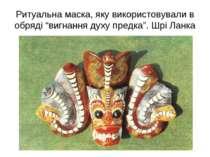 """Ритуальна маска, яку використовували в обряді """"вигнання духу предка"""". Шрі Ланка"""
