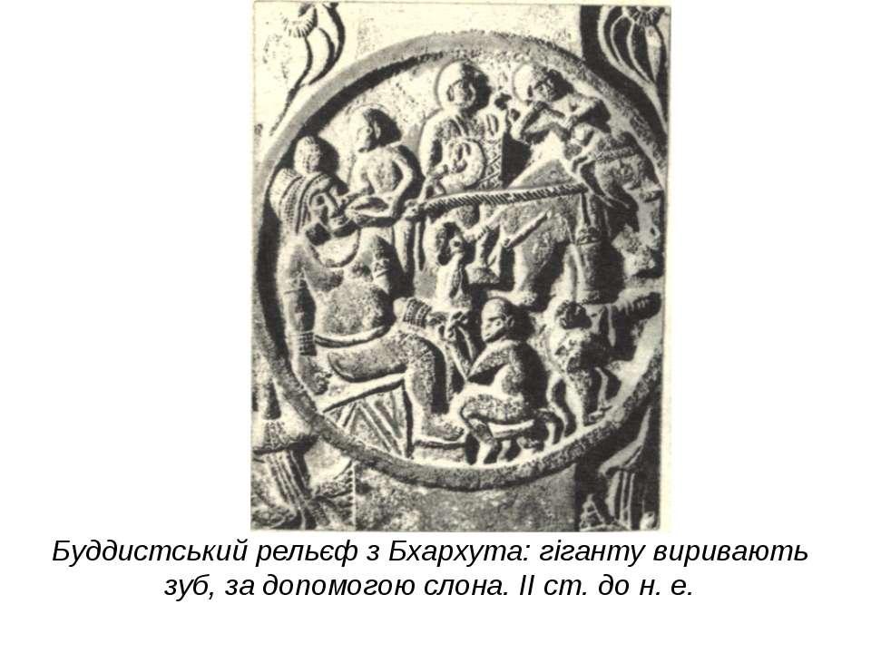 Буддистський рельєф з Бхархута: гіганту виривають зуб, за допомогою слона. II...