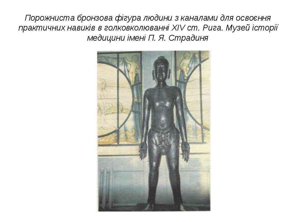 Порожниста бронзова фігура людини з каналами для освоєння практичних навиків ...