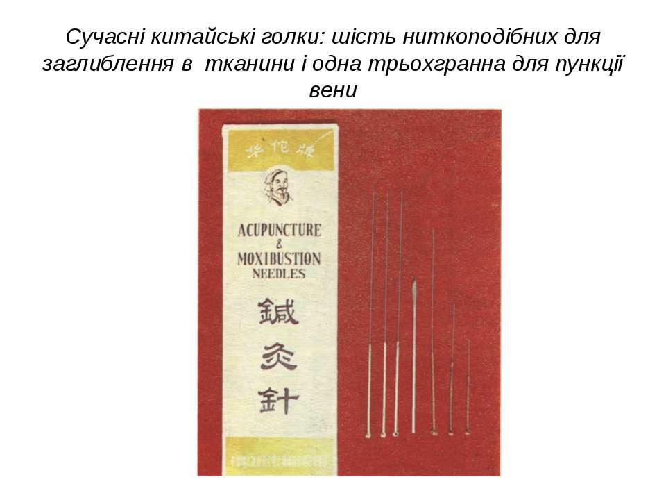 Сучасні китайські голки: шість ниткоподібних для заглиблення в тканини і одна...