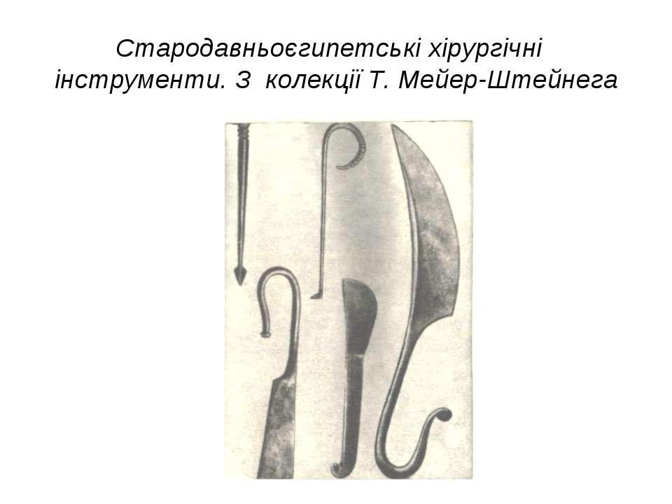 Стародавньоєгипетські хірургічні інструменти. З колекції Т. Мейер-Штейнега