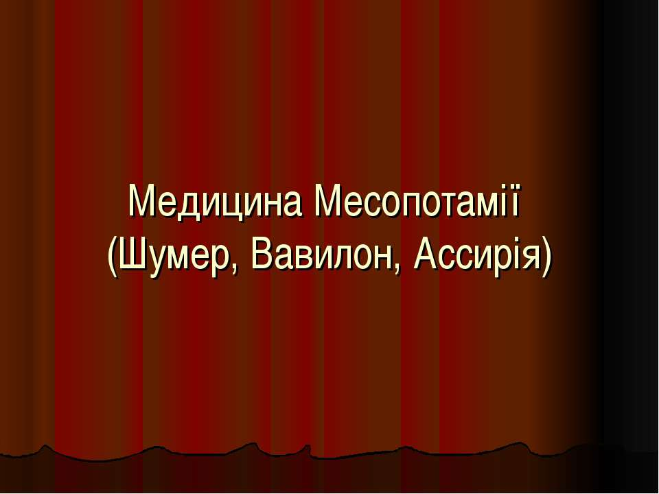 Медицина Месопотамії (Шумер, Вавилон, Ассирія)