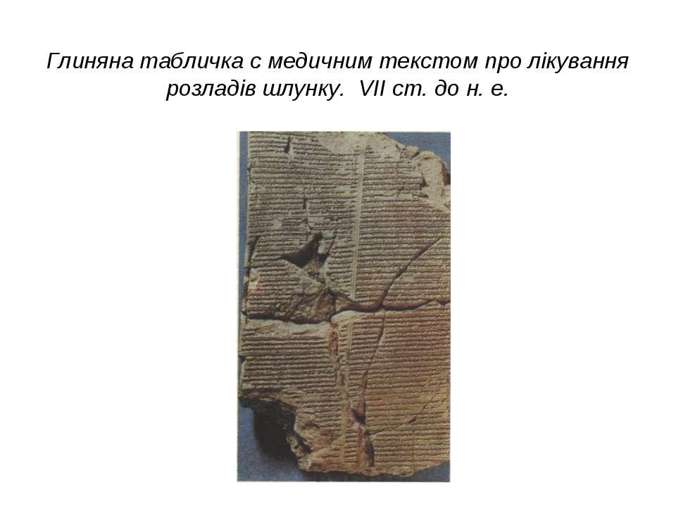 Глиняна табличка с медичним текстом про лікування розладів шлунку. VII ст. до...