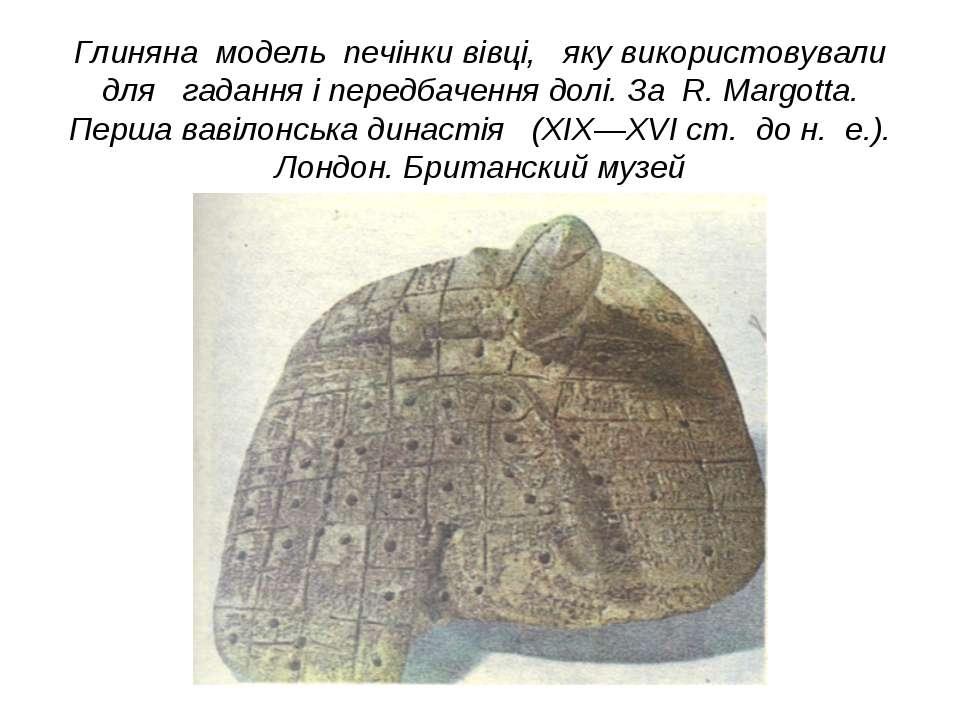 Глиняна модель печінки вівці, яку використовували для гадання і передбачення ...