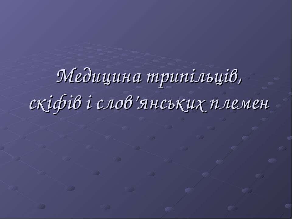 Медицина трипільців, скіфів і слов'янських племен