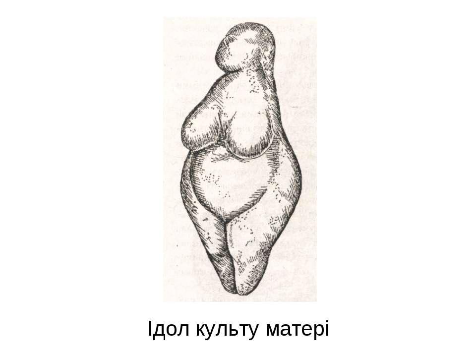Ідол культу матері