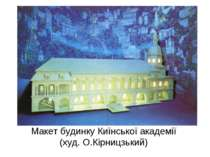 Макет будинку Киїнської академії (худ. О.Кірницзький)