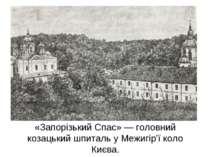 «Запорізький Спас» — головний козацький шпиталь у Межигір'ї коло Києва.