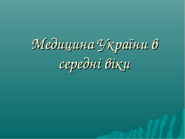 Медицина України в середні віки