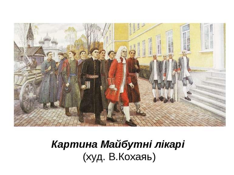 Картина Майбутні лікарі (худ. В.Кохаяь)