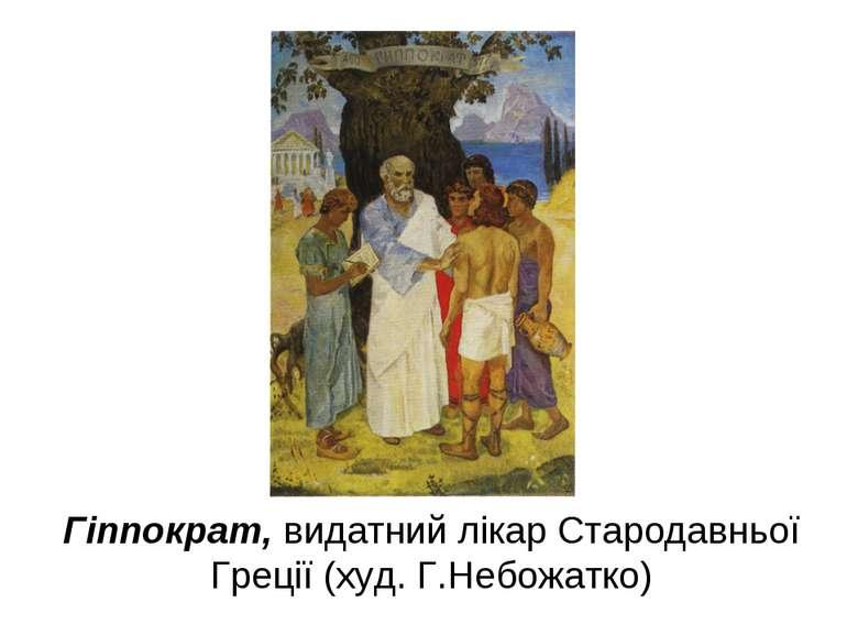Гіппократ, видатний лікар Стародавньої Греції (худ. Г.Небожатко)