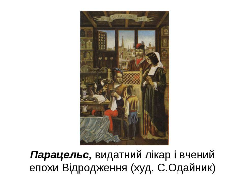 Парацельс, видатний лікар і вчений епохи Відродження (худ. С.Одайник)