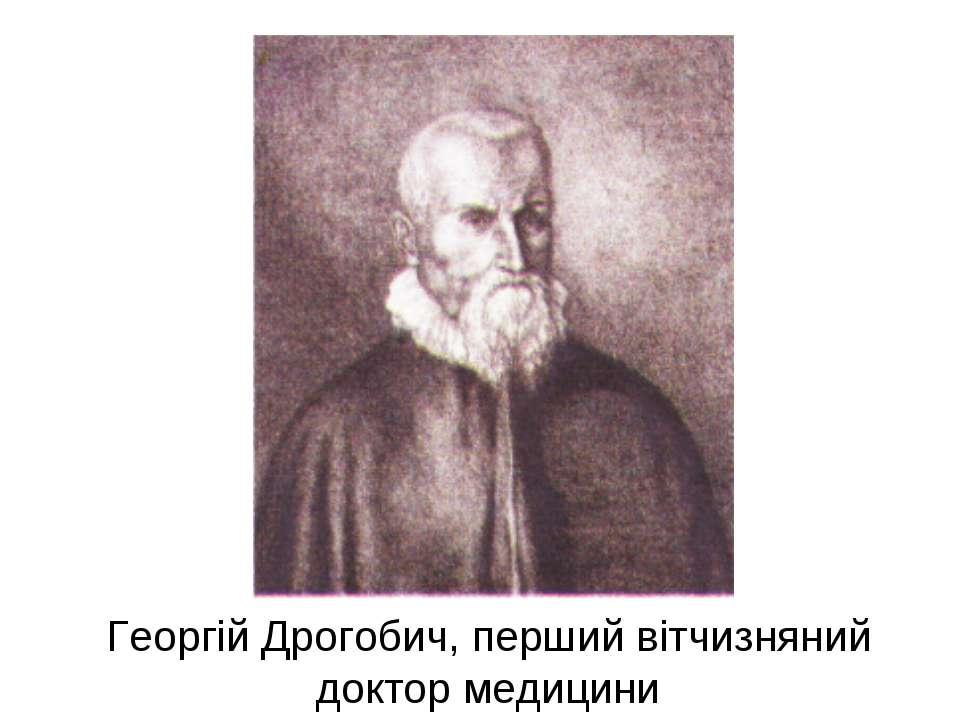Георгій Дрогобич, перший вітчизняний доктор медицини
