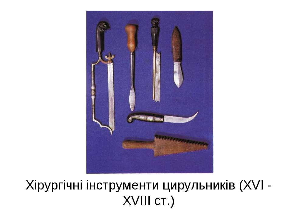 Хірургічні інструменти цирульників (XVI - XVIII ст.)