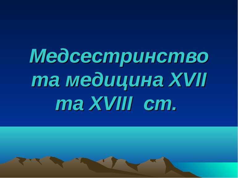Медсестринство та медицина XVII та XVIIІ ст.