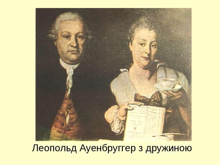Леопольд Ауенбруггер з дружиною