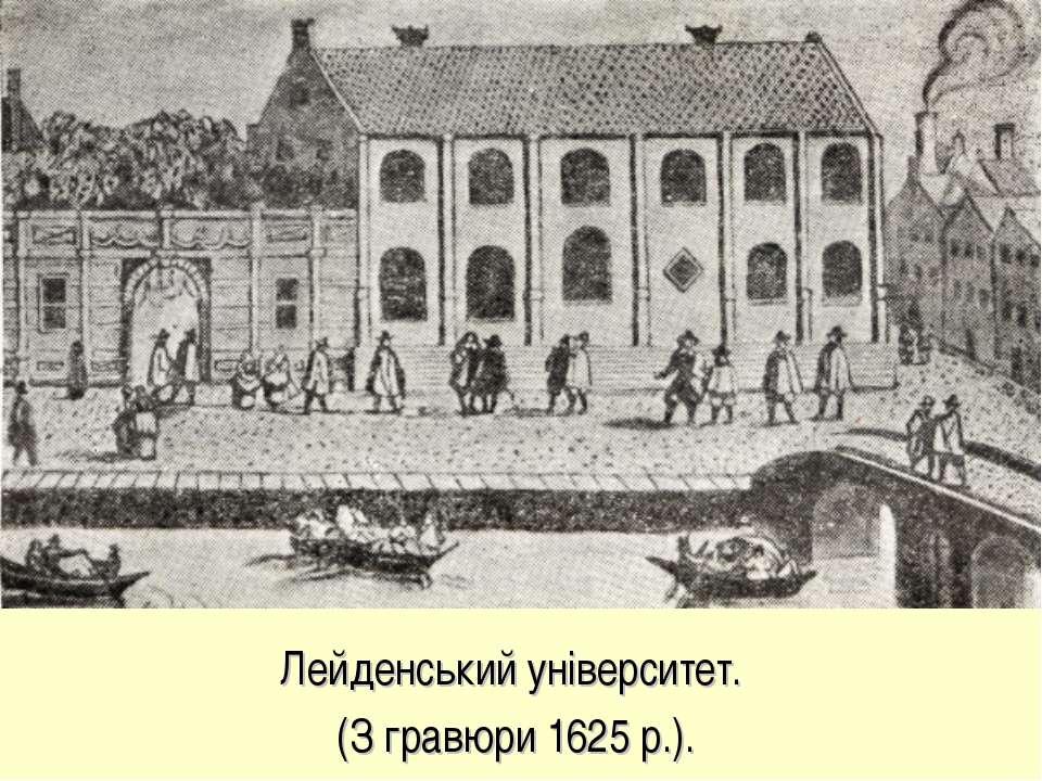 Лейденський університет. (З гравюри 1625 р.).