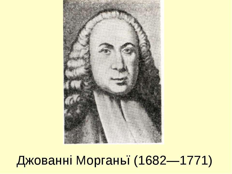 Джованні Морганьї (1682—1771)