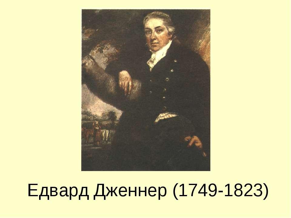 Едвард Дженнер (1749-1823)