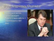 Віктор Андрійович Ющенко український політик, третій Президент України з часі...