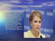 Юлія Володимирівна Тимошенко український політик, 13-й та 16-й прем'єр-мініст...