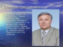 Єхануров Юрій Іванович країнський політик, з 14 липня 2009 р. - Перший заступ...