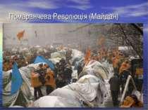Помаранчева Революція (Майдан)