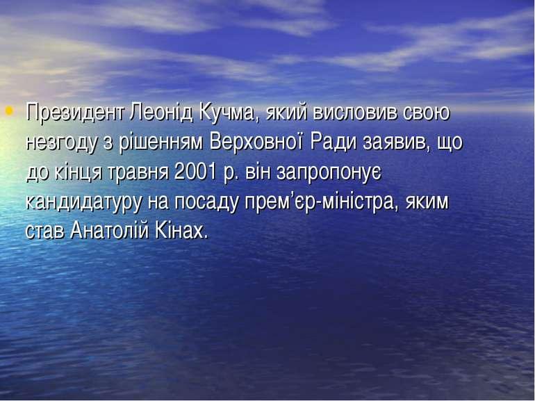 Президент Леонід Кучма, який висловив свою незгоду з рішенням Верховної Ради ...