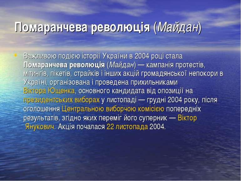 Помаранчева революція (Майдан) Важливою подією історії України в 2004 році ст...