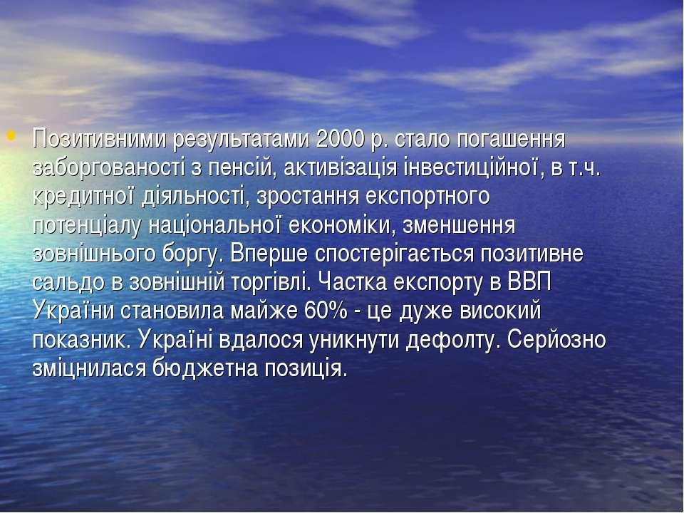 Позитивними результатами 2000 р. стало погашення заборгованості з пенсій, акт...